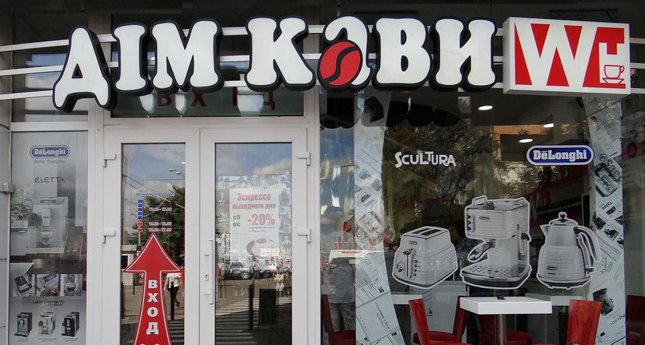 В Киеве на Петровке открылся магазин Дом Кофе