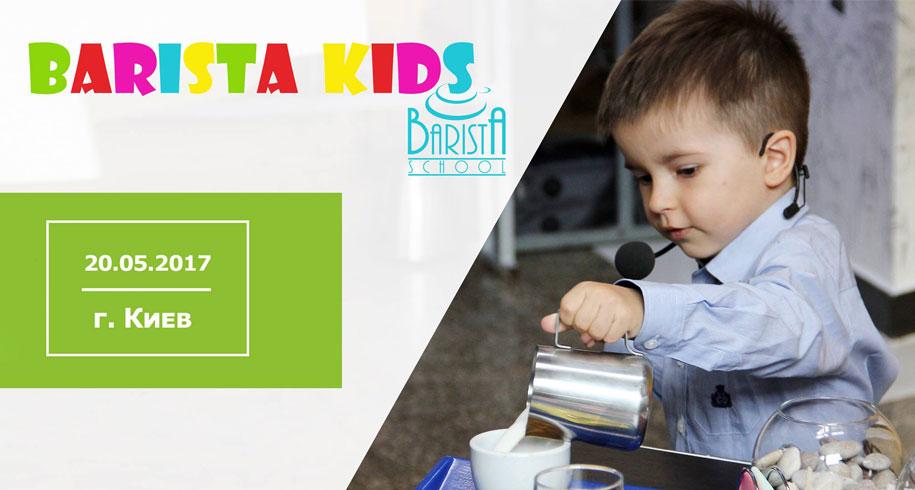 Детский чемпионат бариста Barista Kids 2017 состоится в Киеве